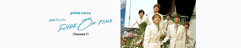 連続ドキュメンタリー「RIDE ON TIME」Season1