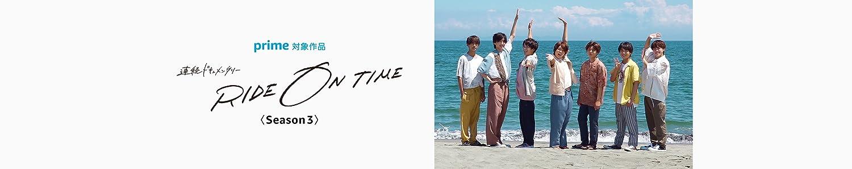 連続ドキュメンタリー「RIDE ON TIME」