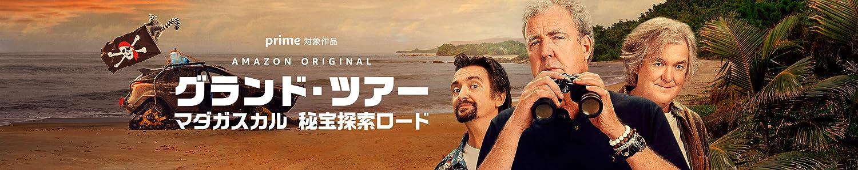 グランド・ツアー シーズン4 パート2