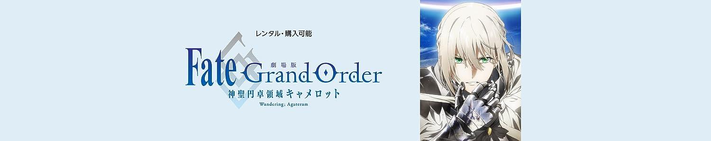 Fate Grand Order 神聖円卓領域キャメロット Wandering; Agateram