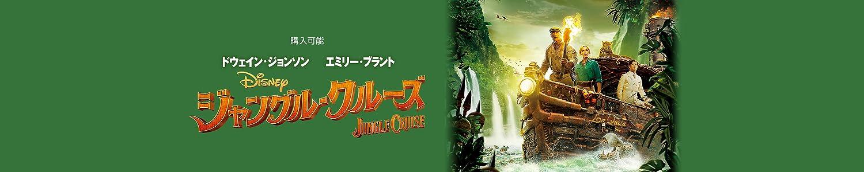 ジャングル・クルーズ