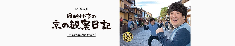 岡崎体育の京の観察日記