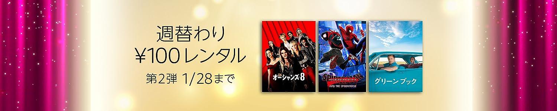 【プライム会員限定】週末セール:レンタル100円