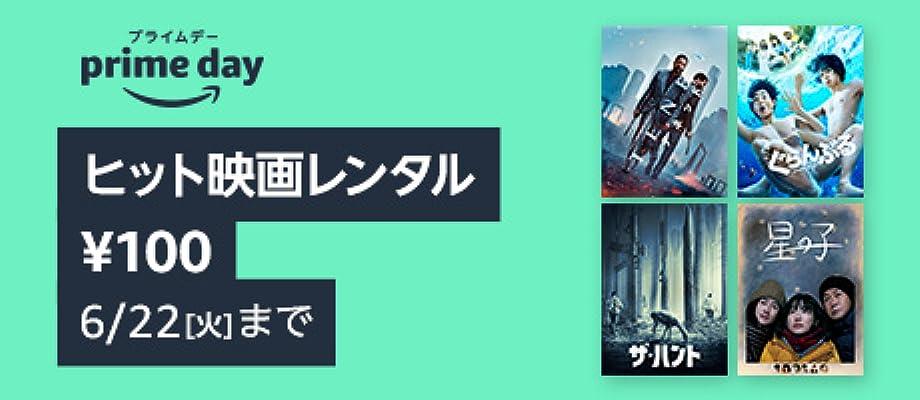 [プライムデー] 名作映画レンタル 100円