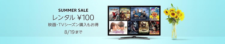 [Summer Sale] 映画レンタル100円(8/19まで)