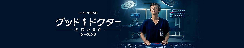 [TV]グッド・ドクター S3